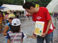 子どもの村・福岡を設立する会の募金活動