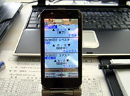 携帯電話でリアル配信
