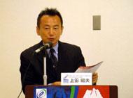 上田さんの司会
