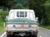 萬新トラック