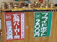 玄海バーガー200円