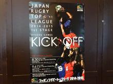福岡県協会のポスター