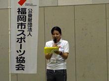 福岡市スポーツ協会さん